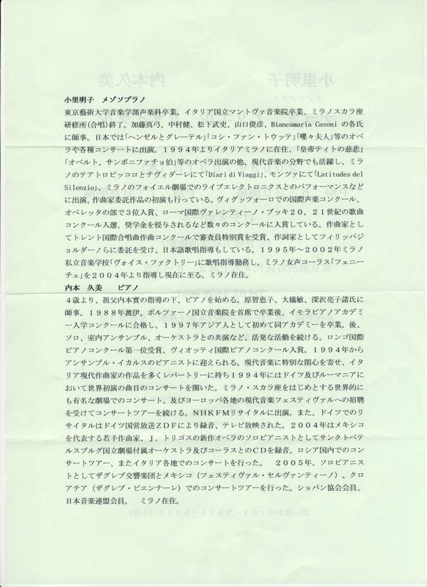 小里明子コンサート案内_0001.jpg