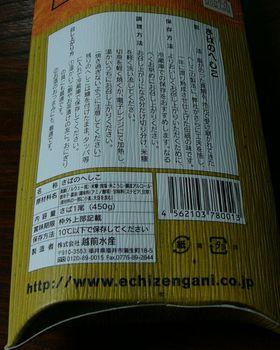 P1150144さばのへしこ2.jpg